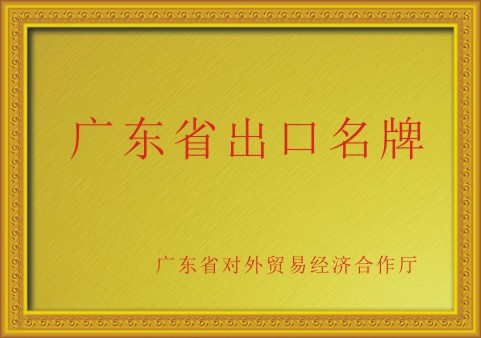 Guangdong Provincial Export Famous Brand