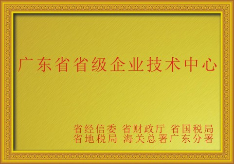 Guangdong Provincial Enterprise Technological Center