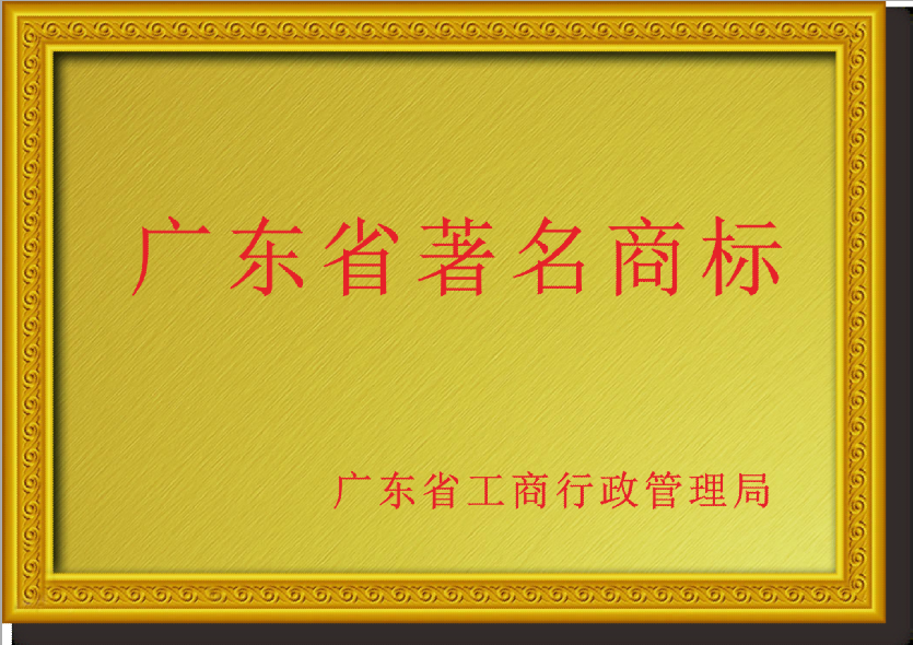 Guangdong Provincial Famous Brand