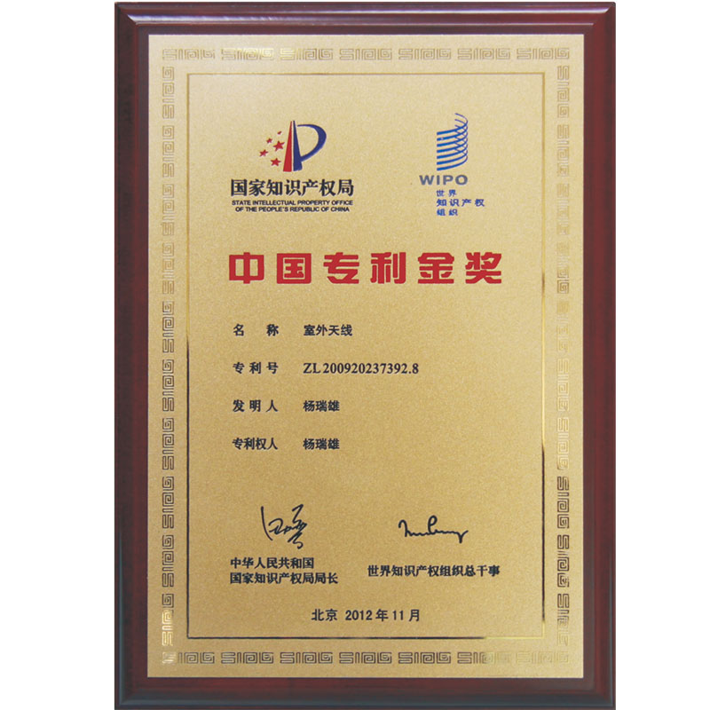"<span style=""color:#434343;font-family:微软雅黑;font-size:14px;background-color:#FFFFFF;"">The Wipo-Sipo Award for Chinese Outstanding Patented&nbsp;<span style=""color:#434343;font-family:微软雅黑;font-size:14px;background-color:#FFFFFF;"">&nbsp;Invention</span></span>"